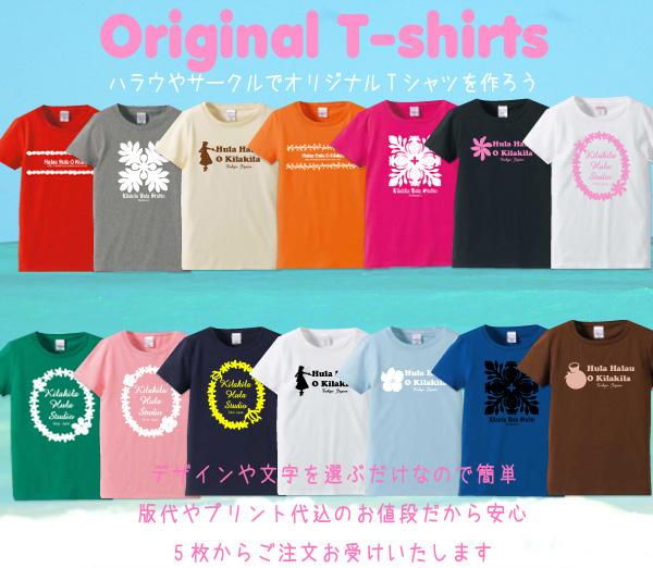 画像1: ハラウやサークル等のオリジナルTシャツ