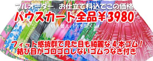 パウスカート全品4本ゴム、ゴムつなぎ付きで3980円