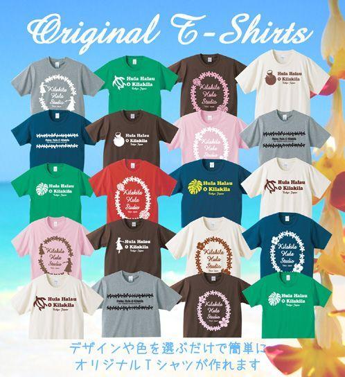 ハラウやサークルのオリジナルTシャツ